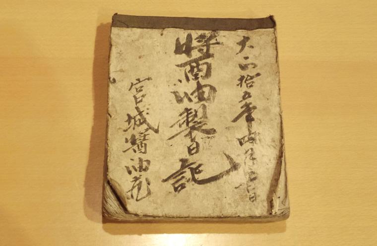 大正期の醤油製造日記(味噌・醤油製造の頃)の写真