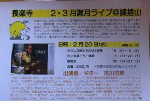 2019.2.20 ○長楽寺さん満月ライブ