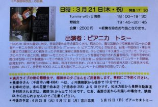 2019.3.21 ○長楽寺さん満月ライブ