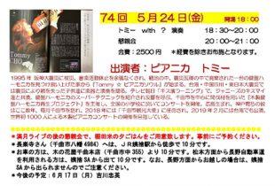 2019.5.24 ○長楽寺さん満月ライブ