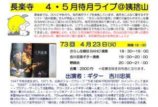 2019.4.23 ○長楽寺さん満月ライブ