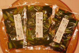 新商品!「野沢菜切り漬」
