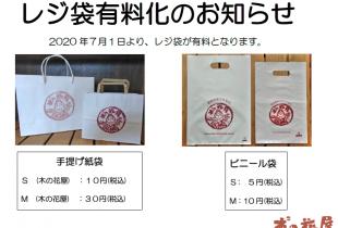 レジ袋が有料になります。