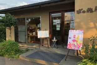 木の花屋千曲本店で「橋カード復興キャンペーン」を実施しています。