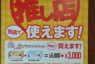 木の花屋長野大門町店で「推し店プラチナチケット」の販売を開始致しました♪