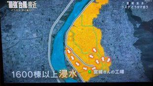 9月5日のNHKスペシャル(9月5日放送)で、木の花屋本店近くの霞堤防が取り上げられました。