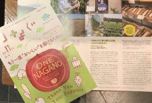 銀座NAGANOの広報誌「つなぐ11月号」に掲載していただきました。