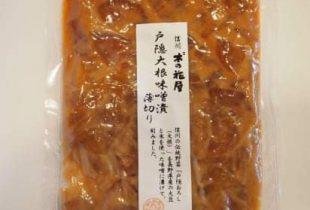 信州の伝統野菜「戸隠大根」薄切りが新発売になりました!